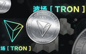 Trading Tron Coin Recensioni Quotazione: investire nel TRON